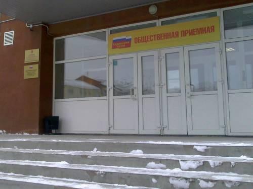 На фото омский офис «Справедливой России»