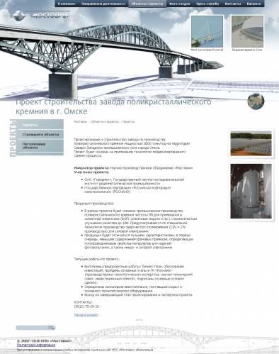 Мостовик