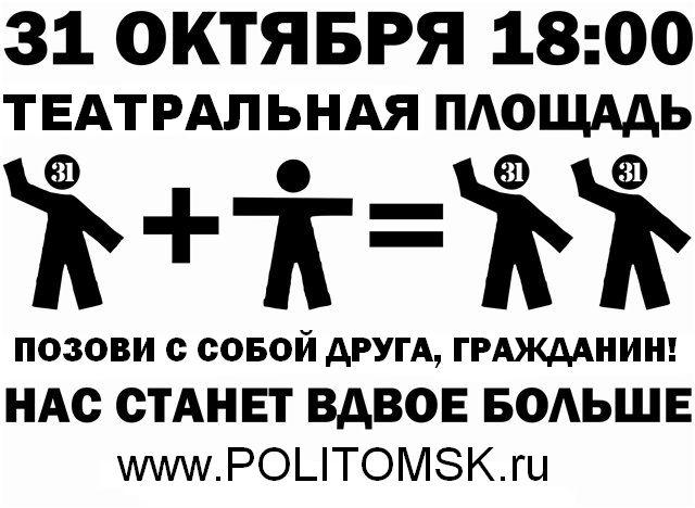 Стратегия-31