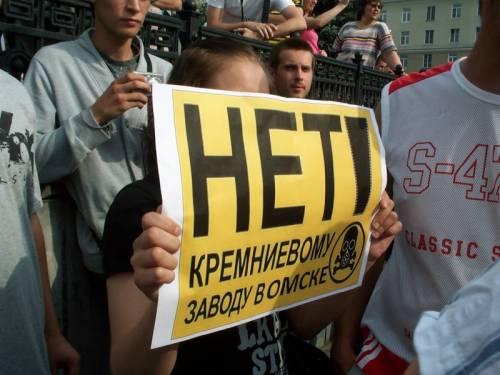 Нет кремниевому заводу в Омске!